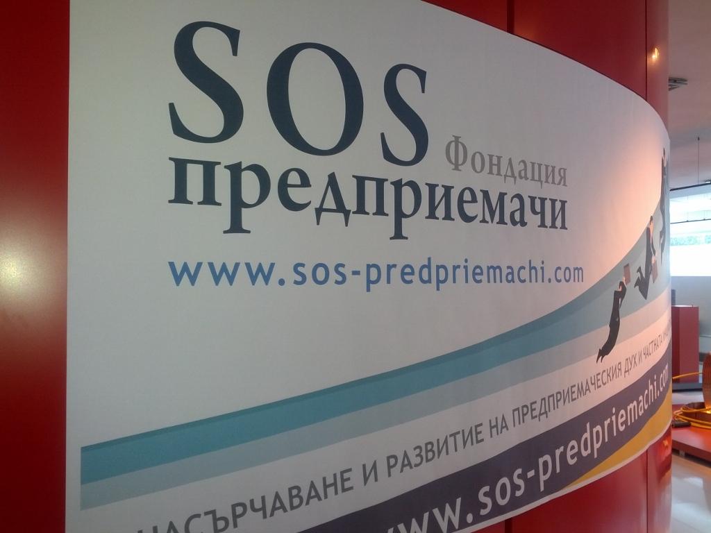 Фондация SOS Предприемачи
